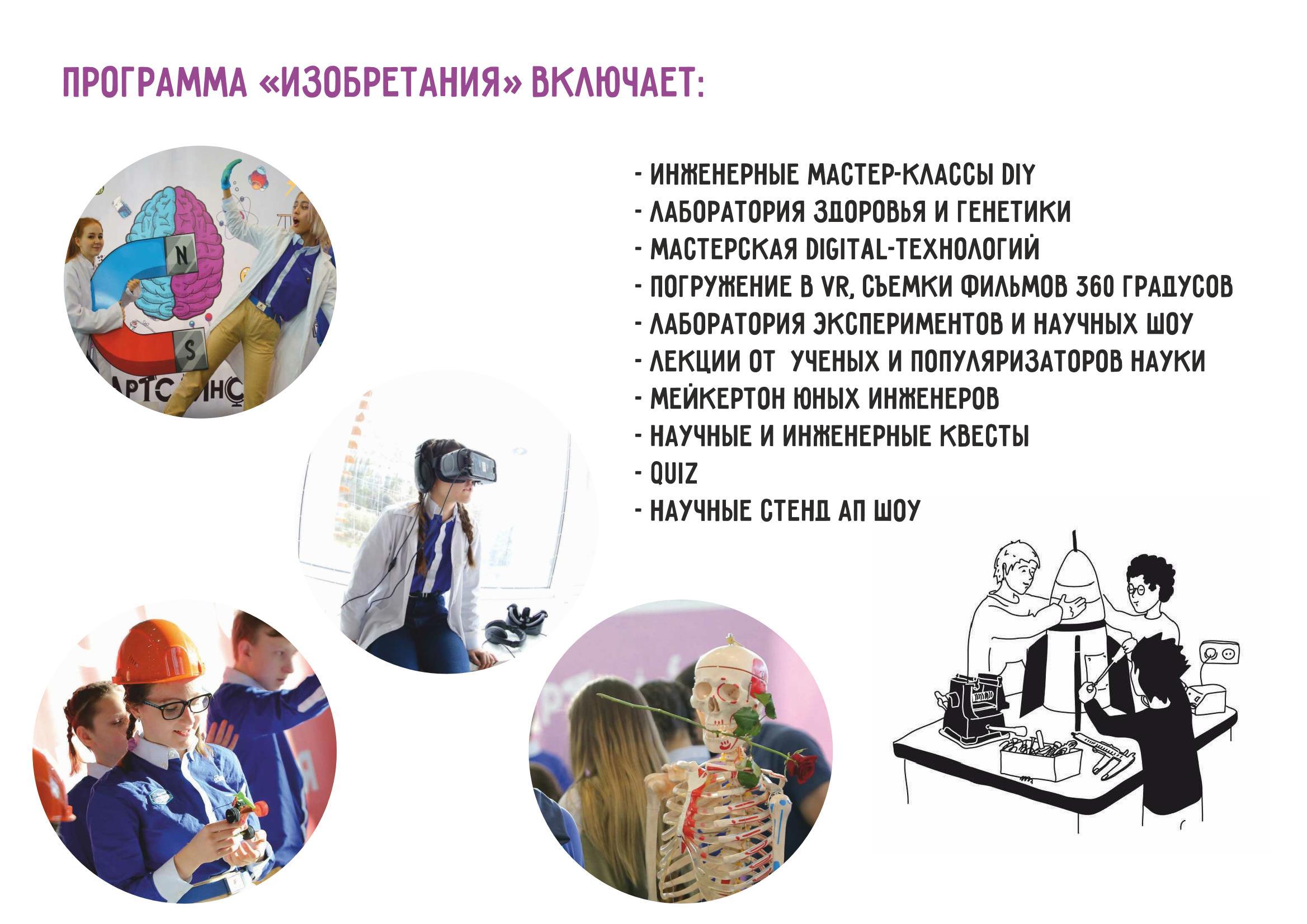 Презентация Изобретания 2021_Page_7